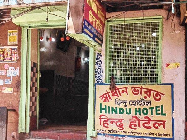 ঐতিহাসিক: স্বাধীন ভারত হিন্দু হোটেল, এখন যেমন