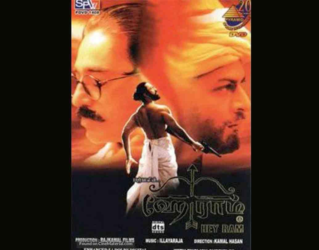 হে রাম: কমল হাসন পরিচালিত ছবিটি ২০০০ সালে অস্কারের মঞ্চে গেলেও মনোনীত হয়নি।
