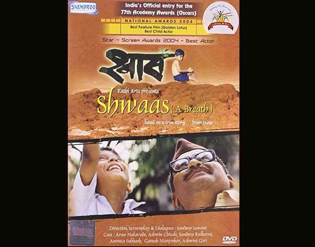 শ্বাসছ পহেলি: সন্দীপ সাওয়ান্ত পরিচালিত মারাঠি ছবিটি ২০০৪ সালে পাঠানো হয়েছিল অস্কারে। তবে তা মনোনয়ন পায়নি পুরস্কারের মঞ্চে।