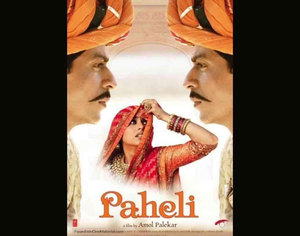 পহেলি: অমল পালেকর পরিচালিত এই ছবিটি ২০০৫ সালে পাঠানো হয়েছিল অস্কারে। তবে তা মনোনয়ন পায়নি পুরস্কারের মঞ্চে।