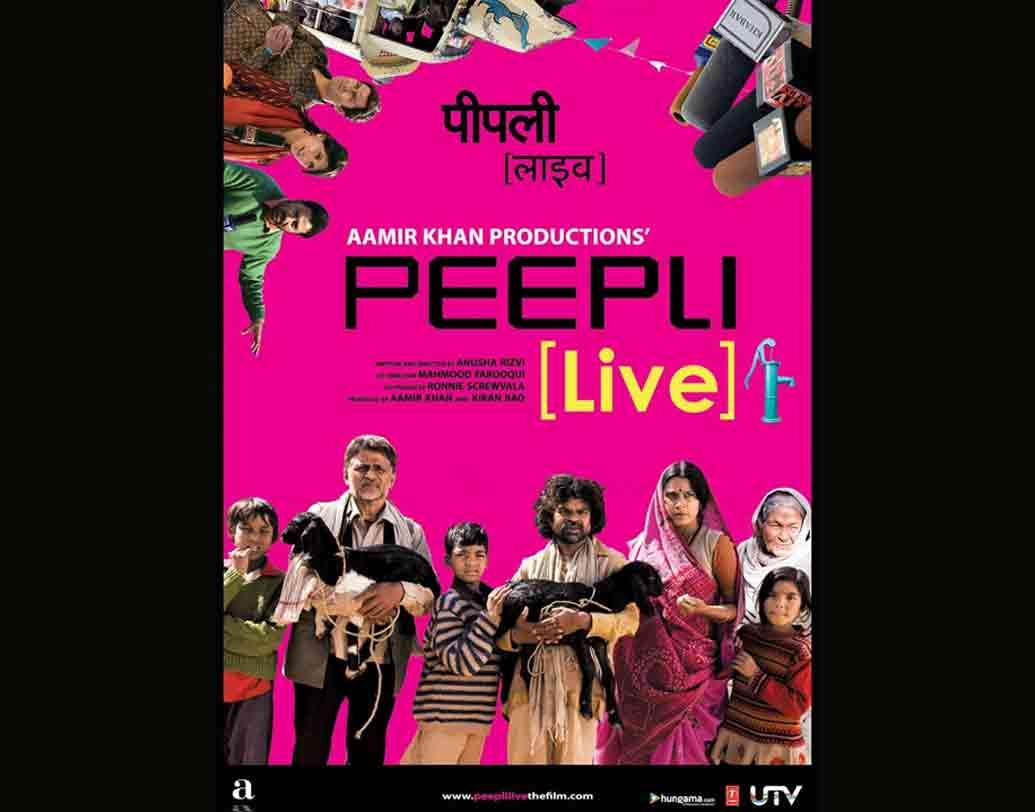 পিপলি লাইভ: অনুশা রিজভি পরিচালিত ছবিটি ২০১০ সালে পাঠানো হয়েছিল অস্কারে। তবে তা মনোনয়ন পায়নি পুরস্কারের মঞ্চে।