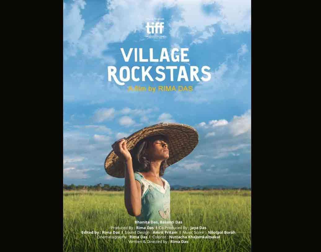 অসমের পরিচালক রিমা দাসের ছবি 'ভিলেজ রকস্টার্স' পাঠানো হয়েছে ২০১৮ সালের অ্যাকাডেমি অ্যাওয়ার্ডসে।