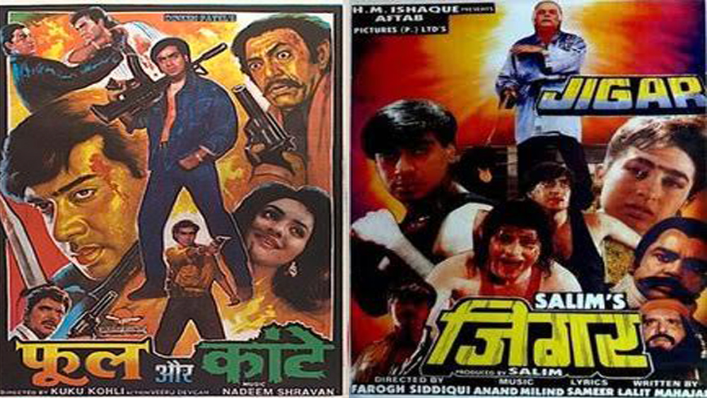 অজয়ের প্রথম ছবি 'ফুল অউর কাঁটে' মুক্তি পায় ১৯৯১ সালে। পরের বছরই মুক্তি পেয়েছিল দ্বিতীয় ছবি, 'জিগর'। (ছবি: সোশ্যাল মিডিয়া)
