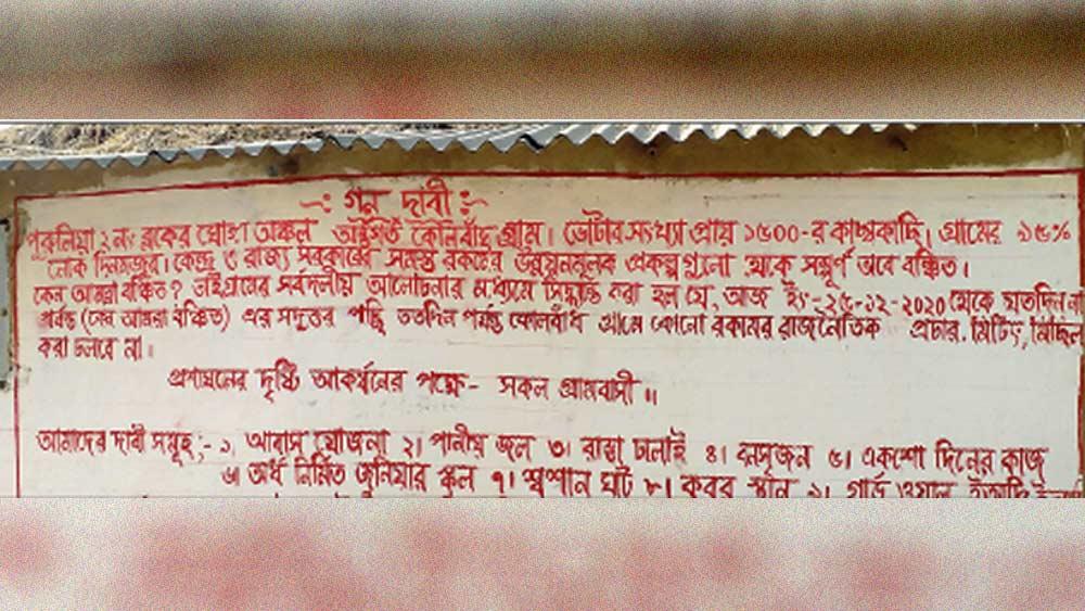 পুরুলিয়া ২ ব্লকের কোলবাঁধ গ্রামে দেওয়াল লিখন। ছবি: সুজিত মাহাতো।