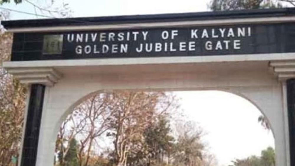 কল্যাণী বিশ্ববিদ্যালয়।