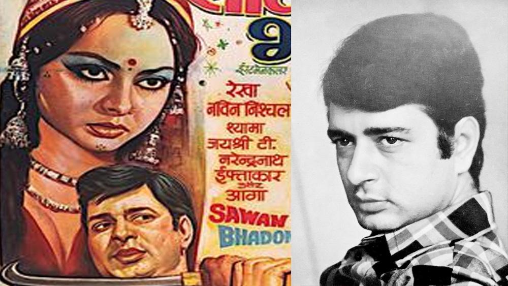 ১৯৭০ সালে মুক্তি পায় তাঁর প্রথম ছবি 'সাওন ভাদো'। বিপরীতে নায়িকা ছিলেন রেখা। দু'জনেরই এটা ছিল প্রথম ছবি।