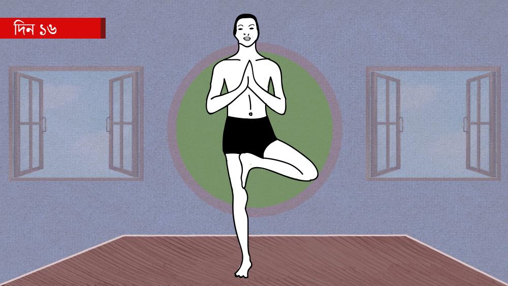 এক পদ প্রণামাসন। অলঙ্করণ: শৌভিক দেবনাথ।