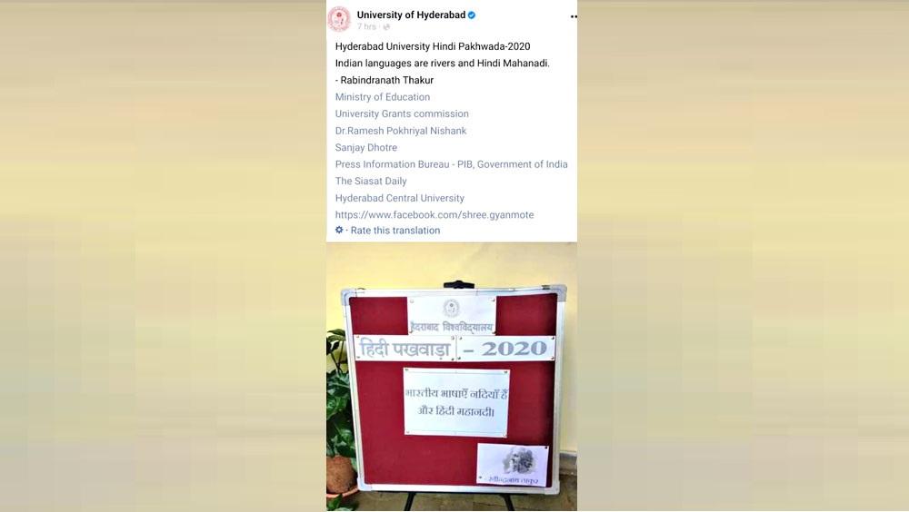 হায়দরাবাদ বিশ্ববিদ্যালয়ে হিন্দি পক্ষ পালন উপলক্ষে রবীন্দ্রনাথের নামে দেওয়া উদ্ধৃতি।  নিজস্ব চিত্র
