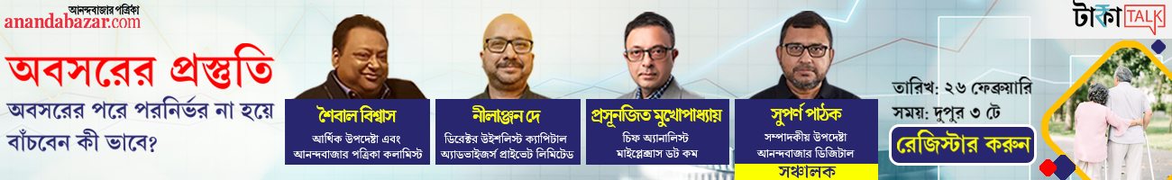 ABP Home Page Banner