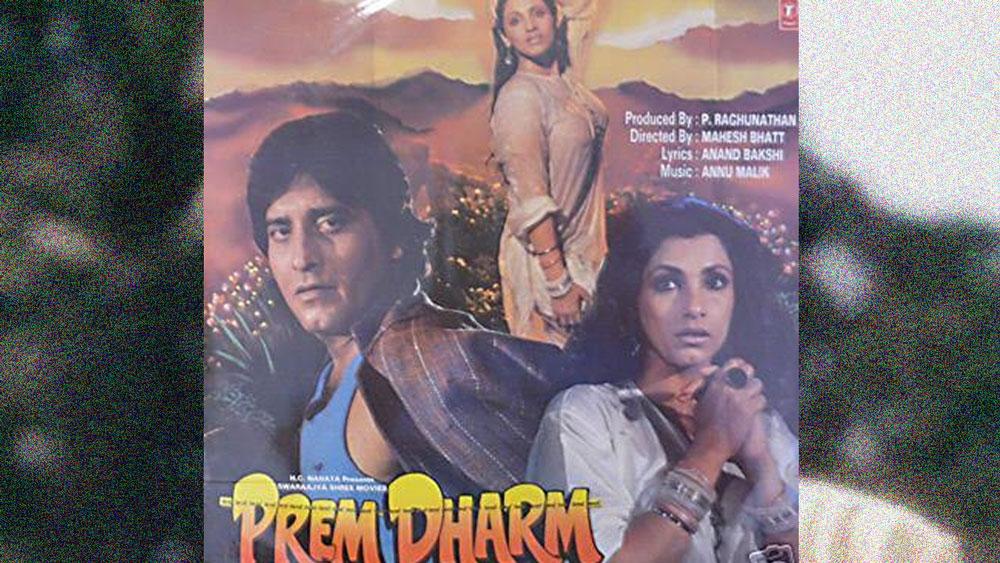 ছবির নাম ছিল 'প্রেম ধর্ম'। মহেশের সঙ্গে আরও একটি ছবির চুক্তি হয়েছিল তাঁর। বিনোদ কয়েক বছর অভিনয় থেকে দূরে থাকলেও তিনি তখনও সুপারস্টার।