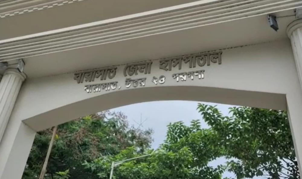 বারাসত জেলা হাসপাতাল
