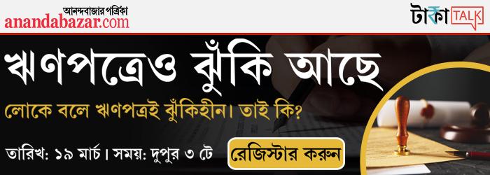 Amaar Kolkata Article Page Banner