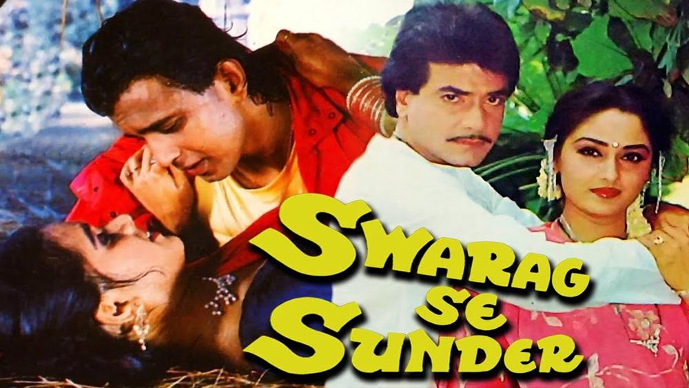 ১৯৮৬ সালে তিনটি ছবিতে একই ফ্রেমে ধরা দেন মিঠুন-জিতেন্দ্র। 'অ্যায়সা প্যায়ার কঁহা', 'জাল', 'স্বর্গ সে সুন্দর' ছবিতে একসঙ্গে অভিনয় করেন তাঁরা। তখন মিঠুন বলিউডে সুপারস্টার। জিতেন্দ্রর সঙ্গে একই ছবিতে অভিনয় করলেও একটি মন্তব্য ভুলতে পারেননি তিনি।