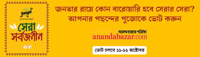 Ananda Utsav 2021