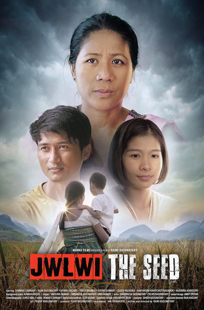 The poster of the film