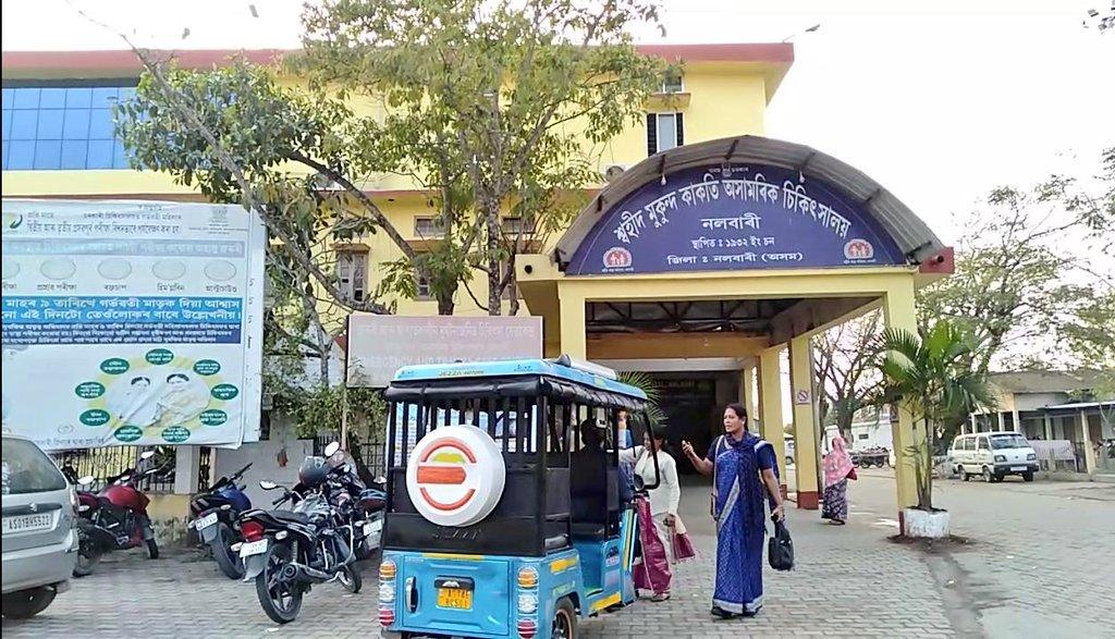 Swahid Mukunda Kakati Civil Hospital's entrance