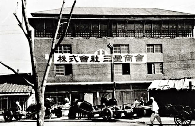 The Samsung General Store in 1938
