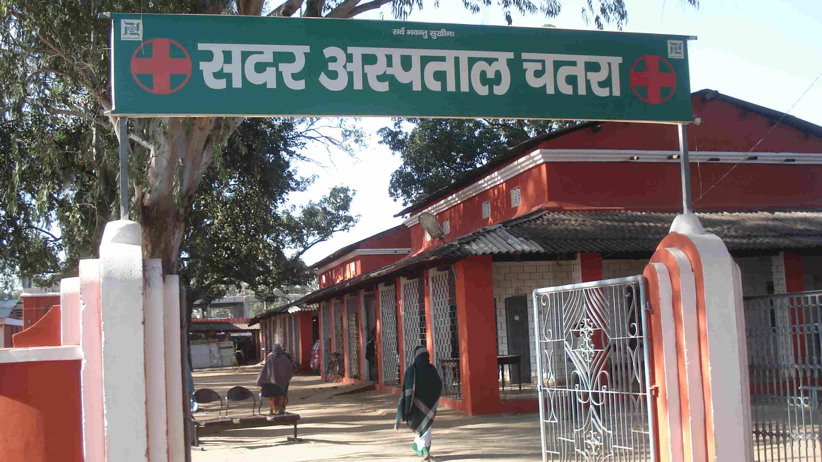 Chatra sadar hospital.