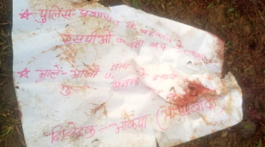 A CPI(Maoist) poster recovered from Chhath Ghat in Simarya, where a coal trader was shot dead on Saturday morning during Arghya ritual.