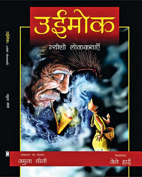 The cover of the book Uiimok containing Nyishi folktales in Hindi