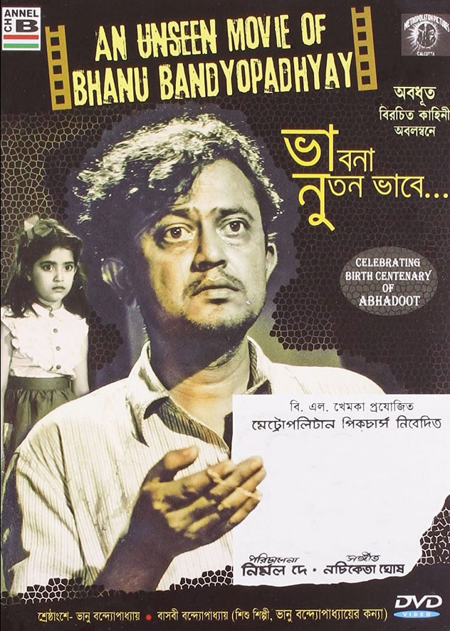 10. This was one of the most serious films he acted in. This film, made in 1959, is said to be partly autobiographical. However, it was out of print for a long period of time. What was this lost movie?