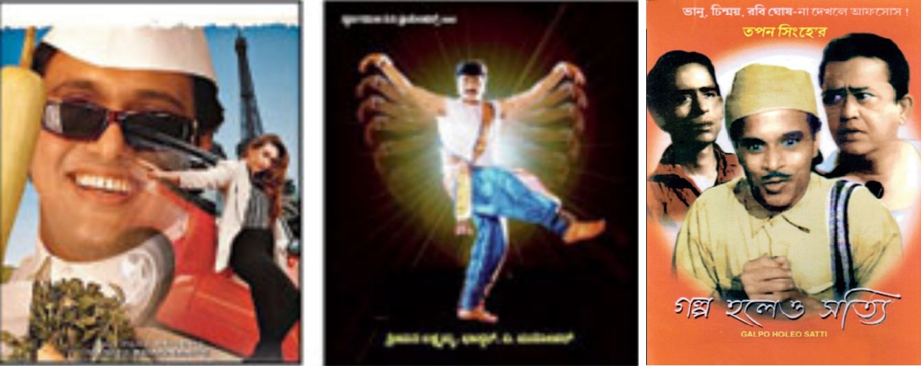 This cult Bengali movie had several remakes. The posters to the right show the commercially more successful ones in Hindi and Kannada. However, these two remakes were nowhere close to being the classic that an earlier Hindi remake was. There was another mindless remake in Tamil which tried to blend the Bengali movie with My Man Godfrey and landed up creating an avoidable watch. What was the cult Bengali movie we are talking about?