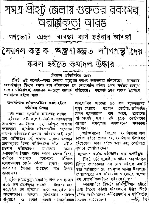 The Sylhet Referendum took place on July 6-7, 1947. Here is a report that appeared in Anandabazar Patrika on July 7 that year. The headline reads: