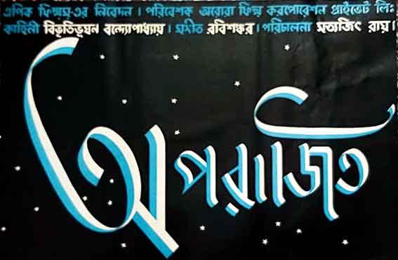 The original film poster of Aparajito