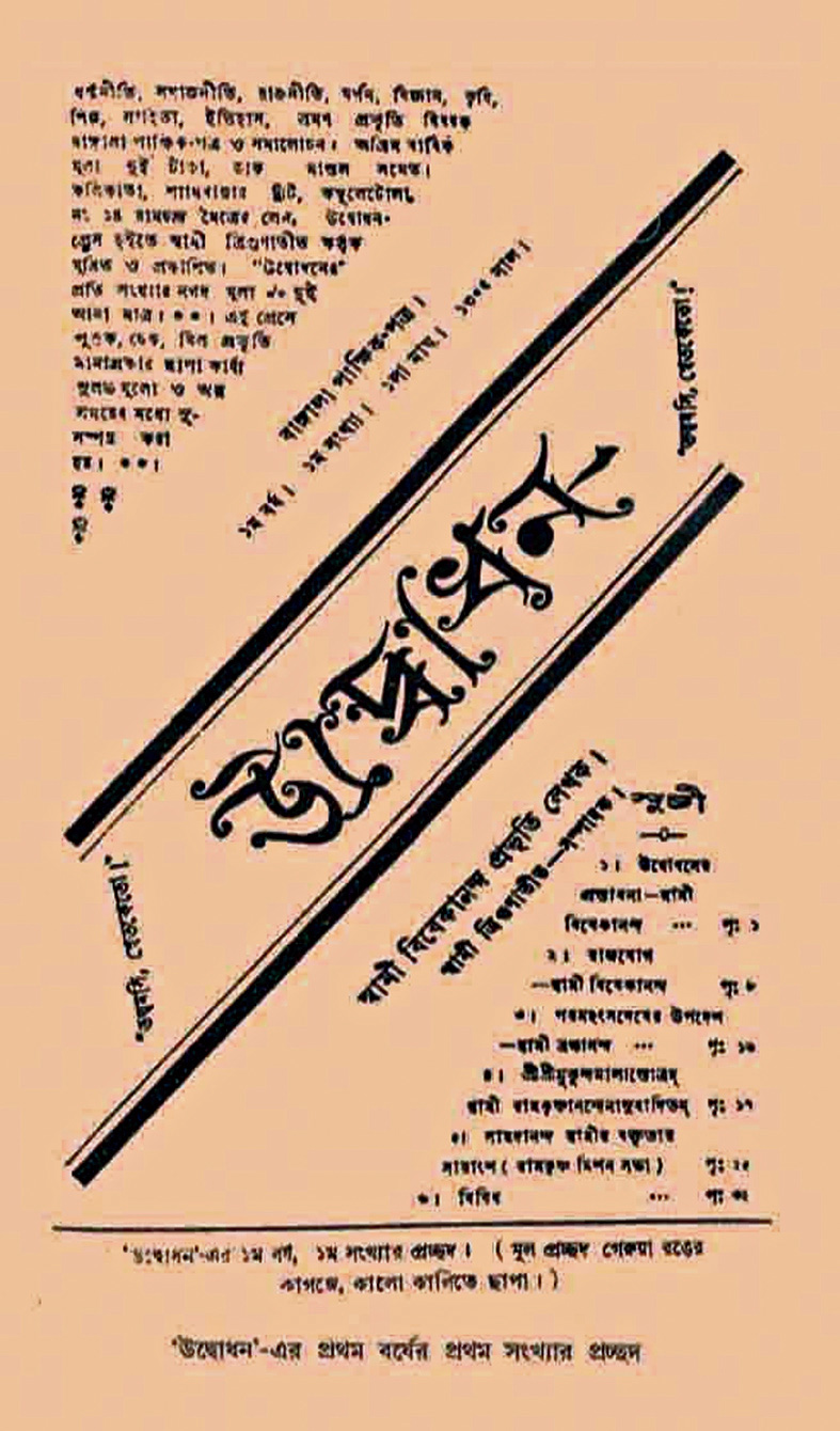 The cover of the first issue of Udbodhan, released in 1899