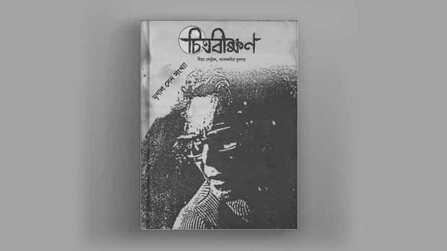 Special issue on Mrinal Sen, Chitrabikshan, Cine Central Film Society, Calcutta