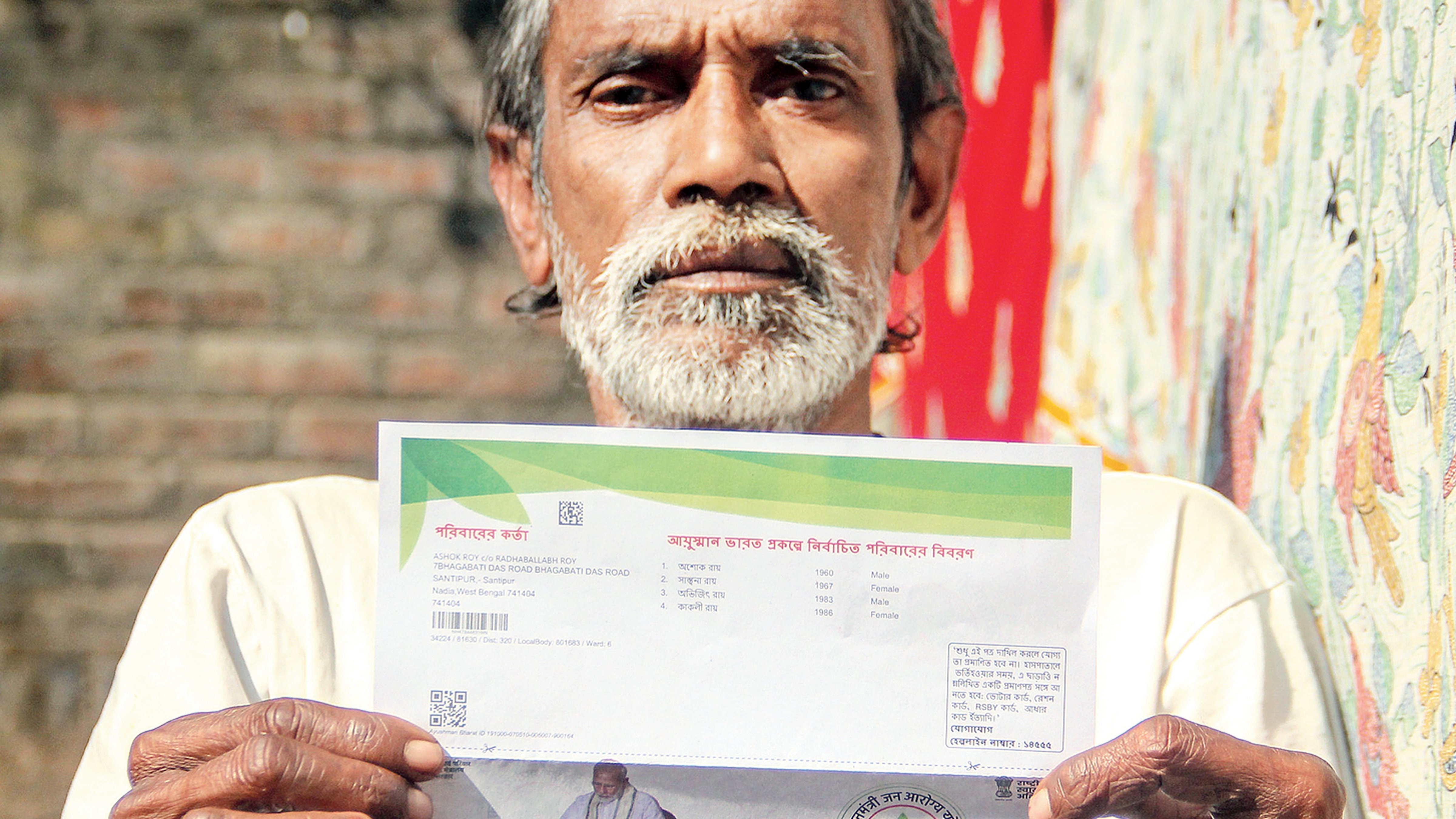 A beneficiary with Ayushman card.