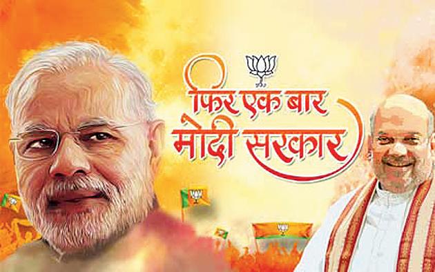 The slogan of the BJP.
