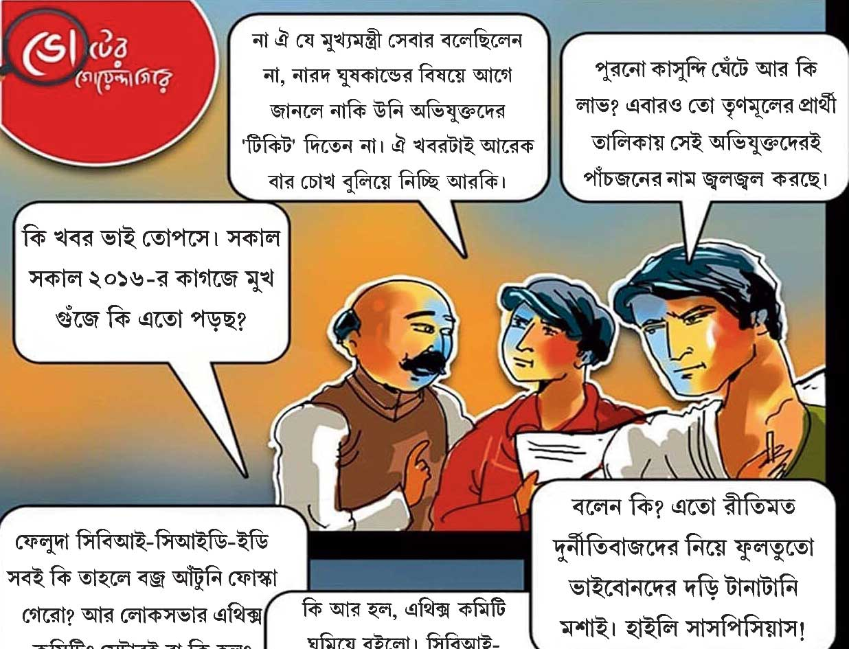 A CPM cartoon depicting the detective characters.