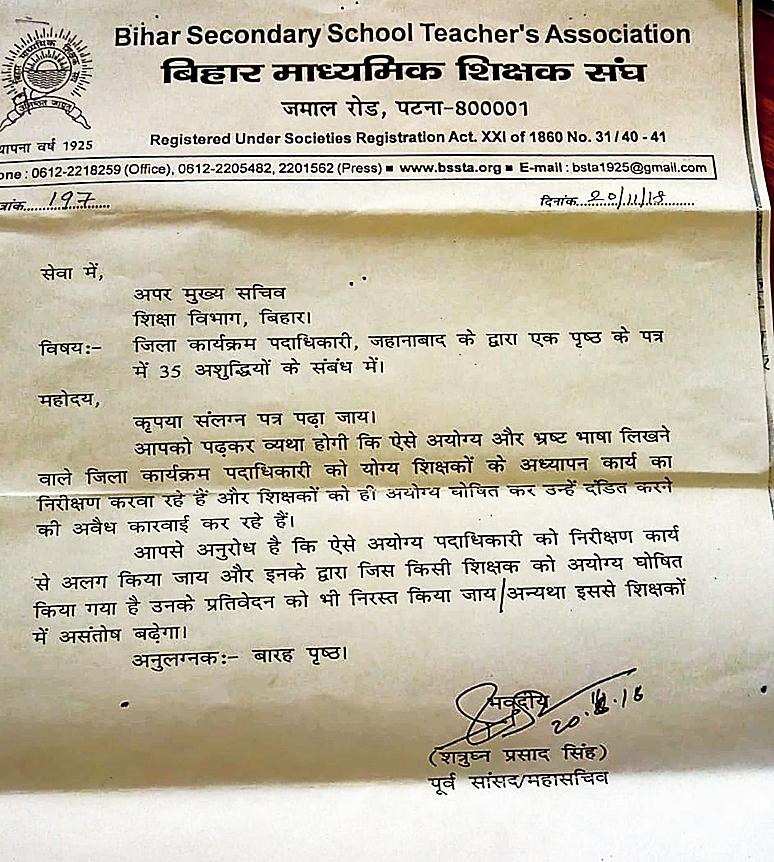 The letter written by the Bihar Secondary School Teachers' Association to principal secretary, education, R.K. Mahajan.