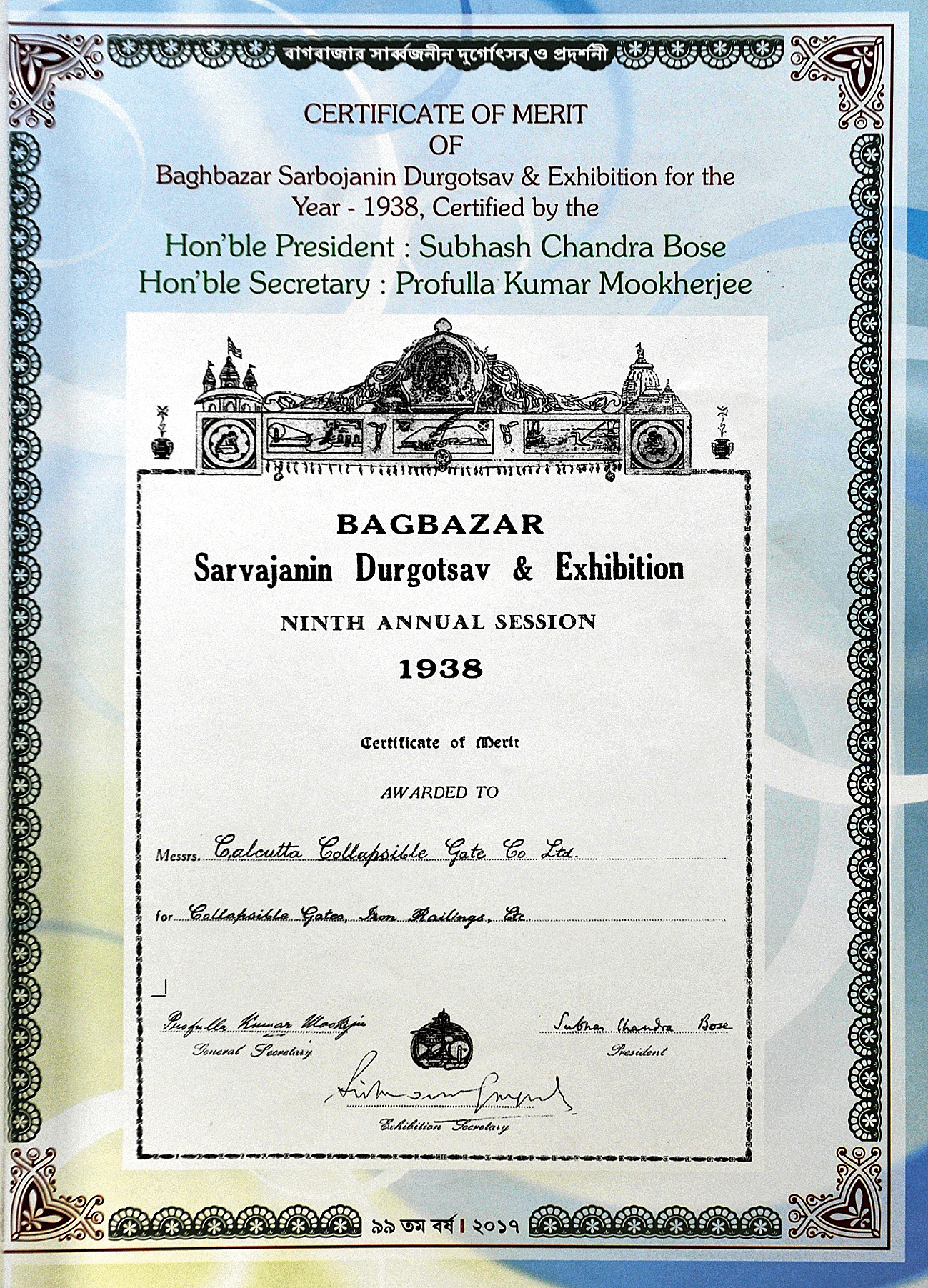 A certificate of merit issued in 1938 by Bagbazar Sarvajanin Durgotsav & Exhibition. The north Calcutta puja had started in 1919 under a different name.