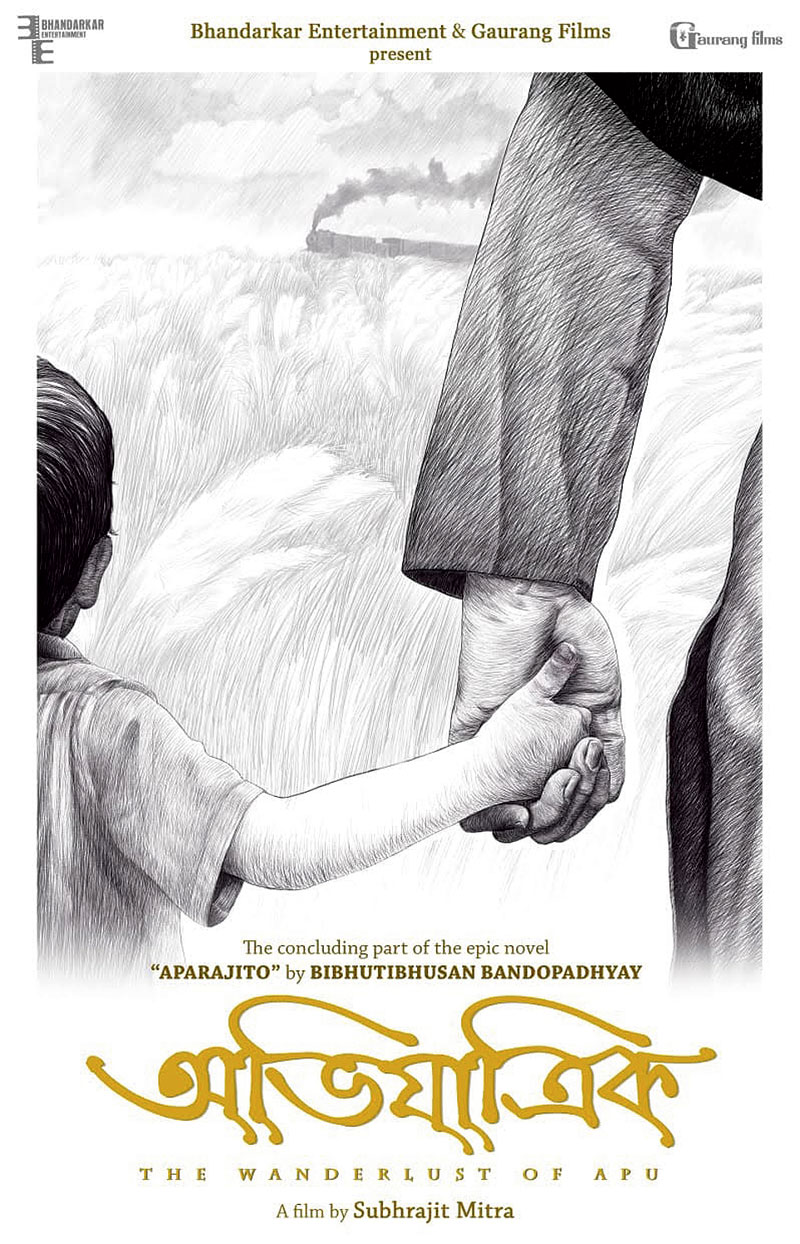 The teaser poster of the film