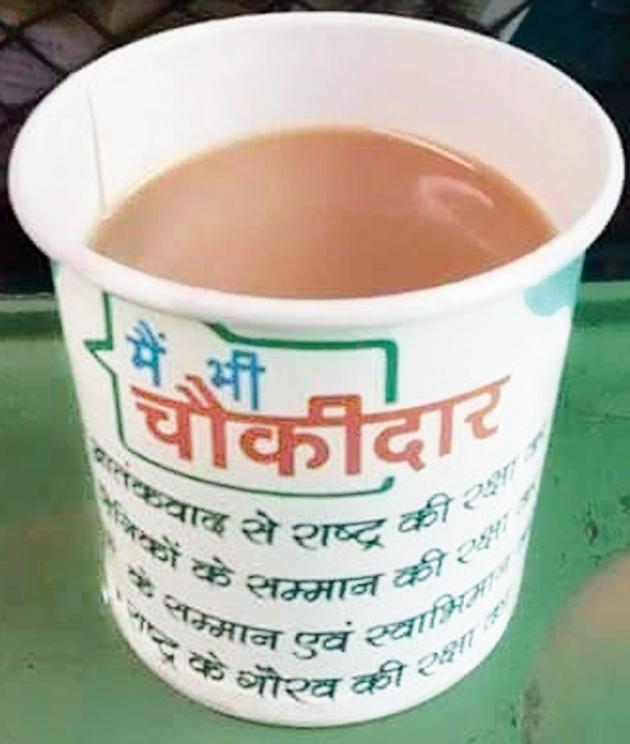 "A cup with the ""Main bhi chowkidar"" slogan"