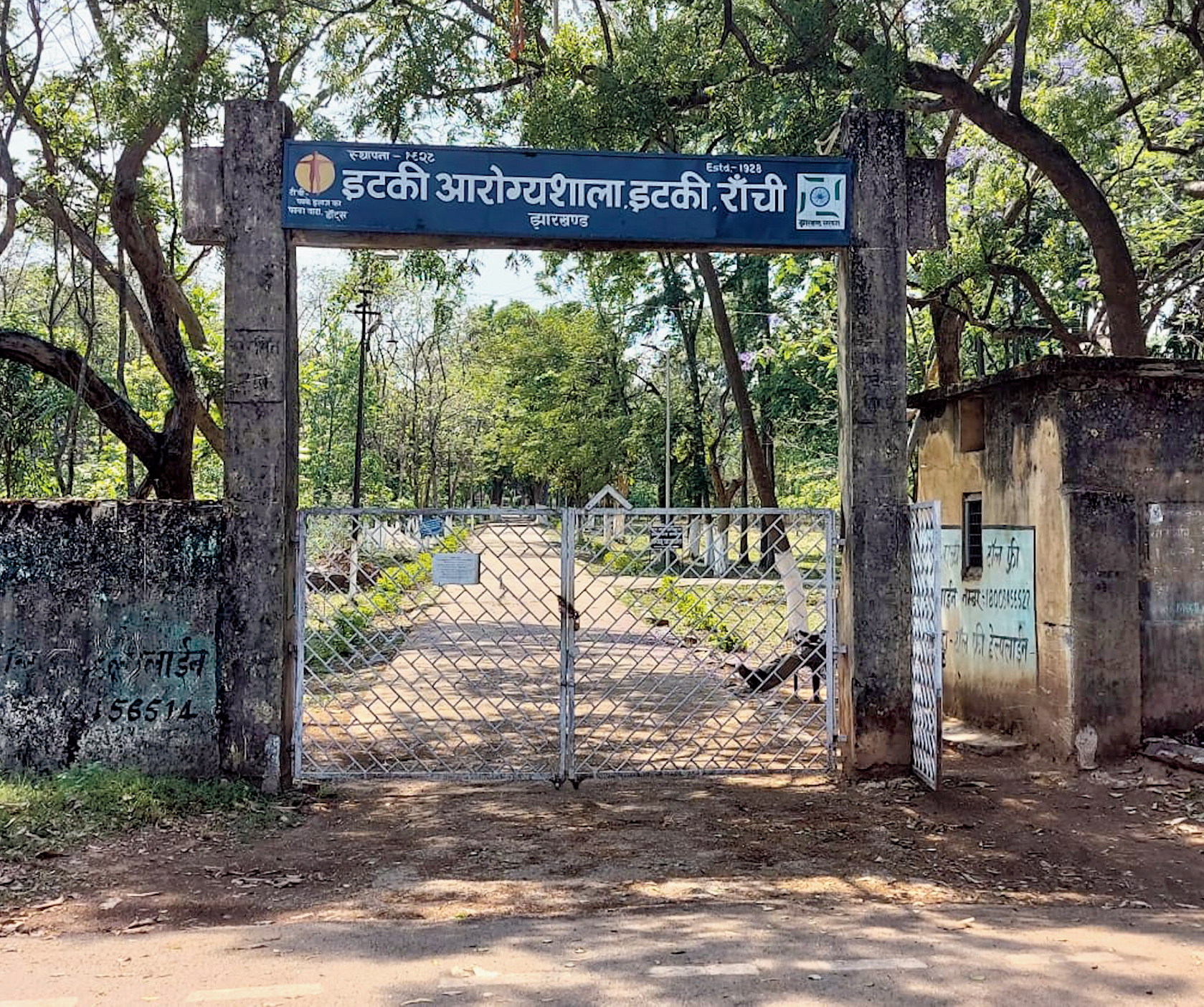 Itki Arogyashala near Ranchi