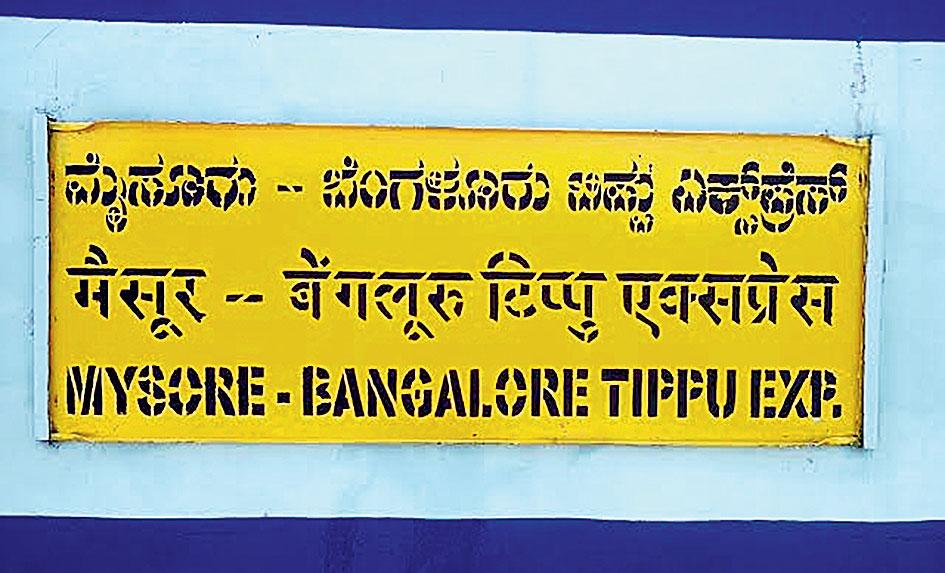 The Tipu Express board