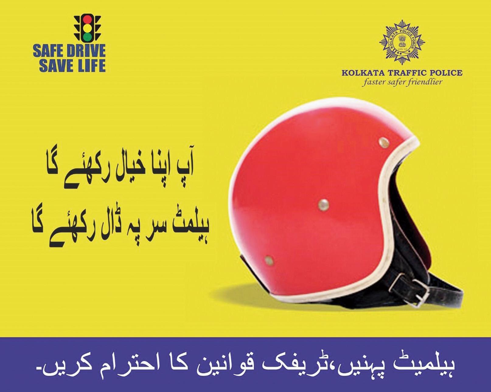 A Urdu leaflet that reads Aap apna khayaal rakhiyega, Sar pe helmet daal rakhiyega (Take care of yourself, keep the helmet on your head)