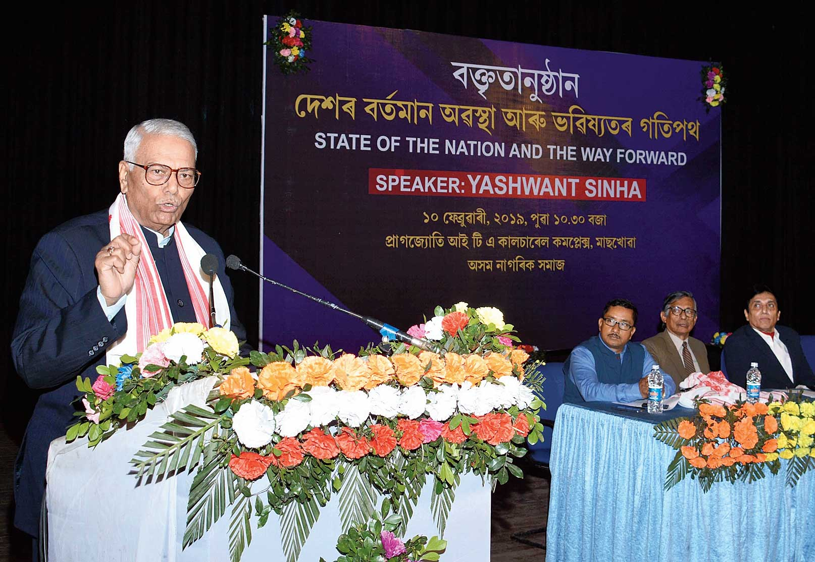 Yashwant Sinha at the event in Guwahati on Sunday.