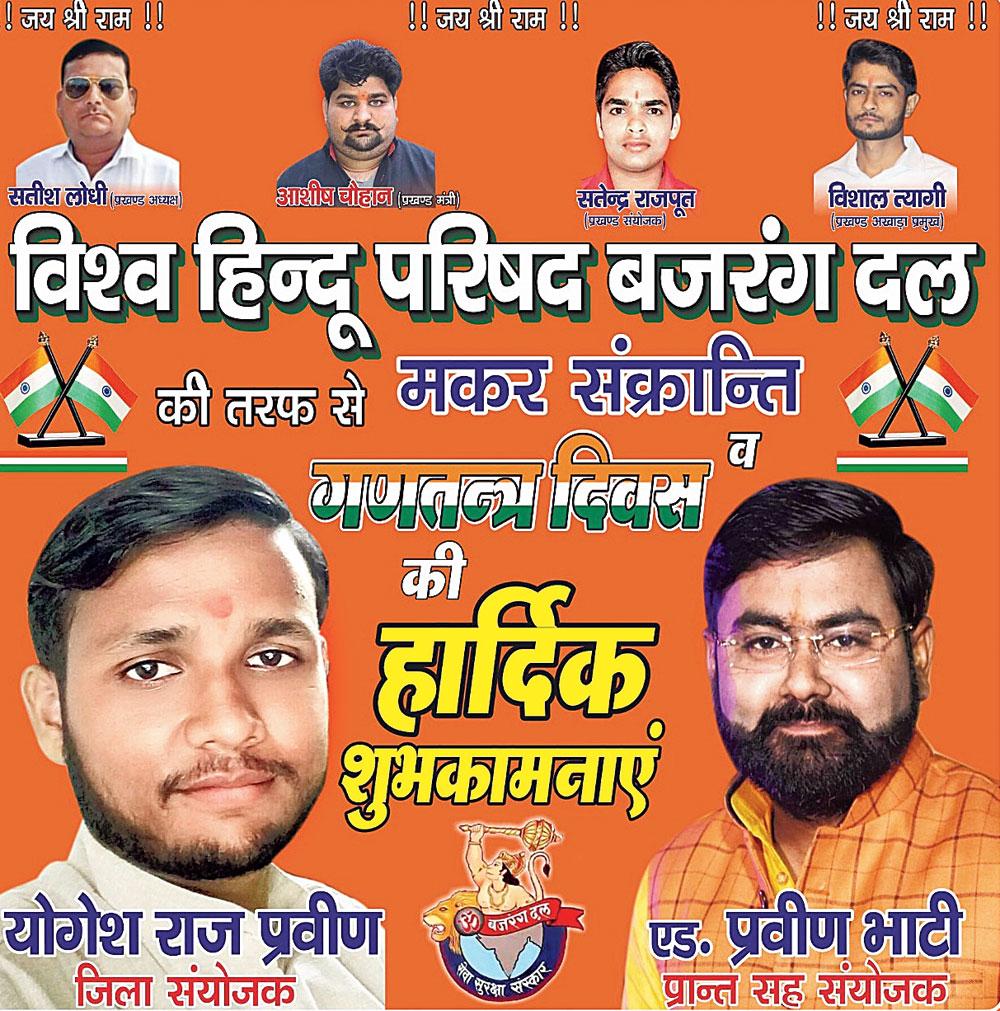 The poster shows Yogesh Raj  (left bottom)