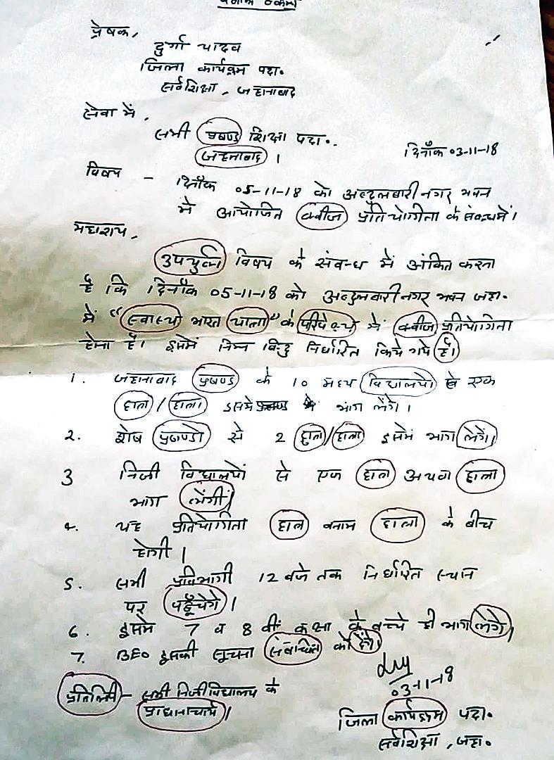 The letter written by Durga Yadav.
