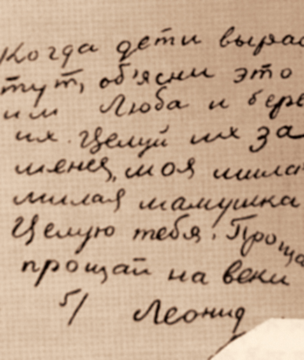 Leonid Sylin's letter to his family