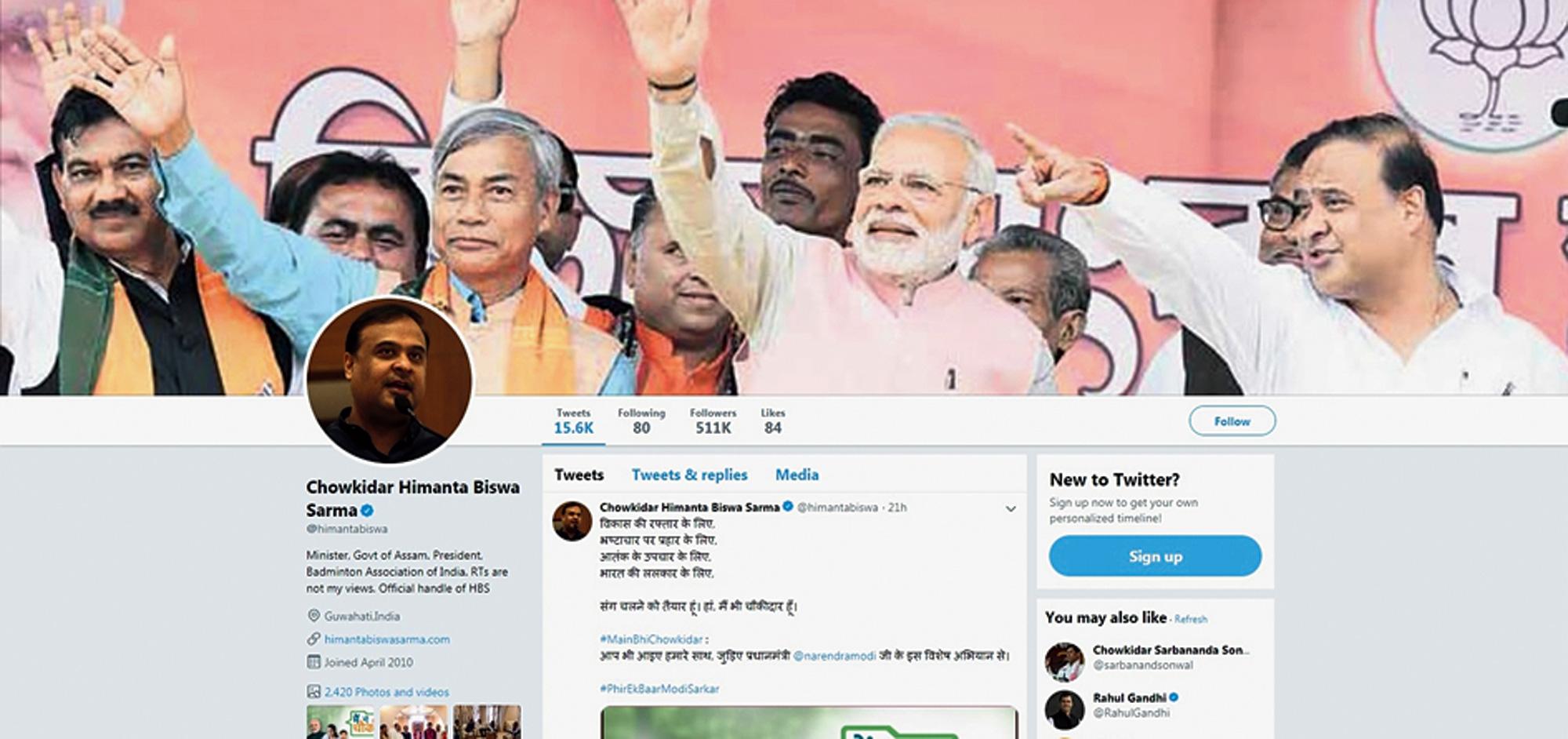 The Twitter page of Himanta Biswa Sarma