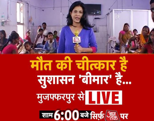 Anjana Om Kashyap in her Aaj Tak show promo on the AES deaths in Bihar