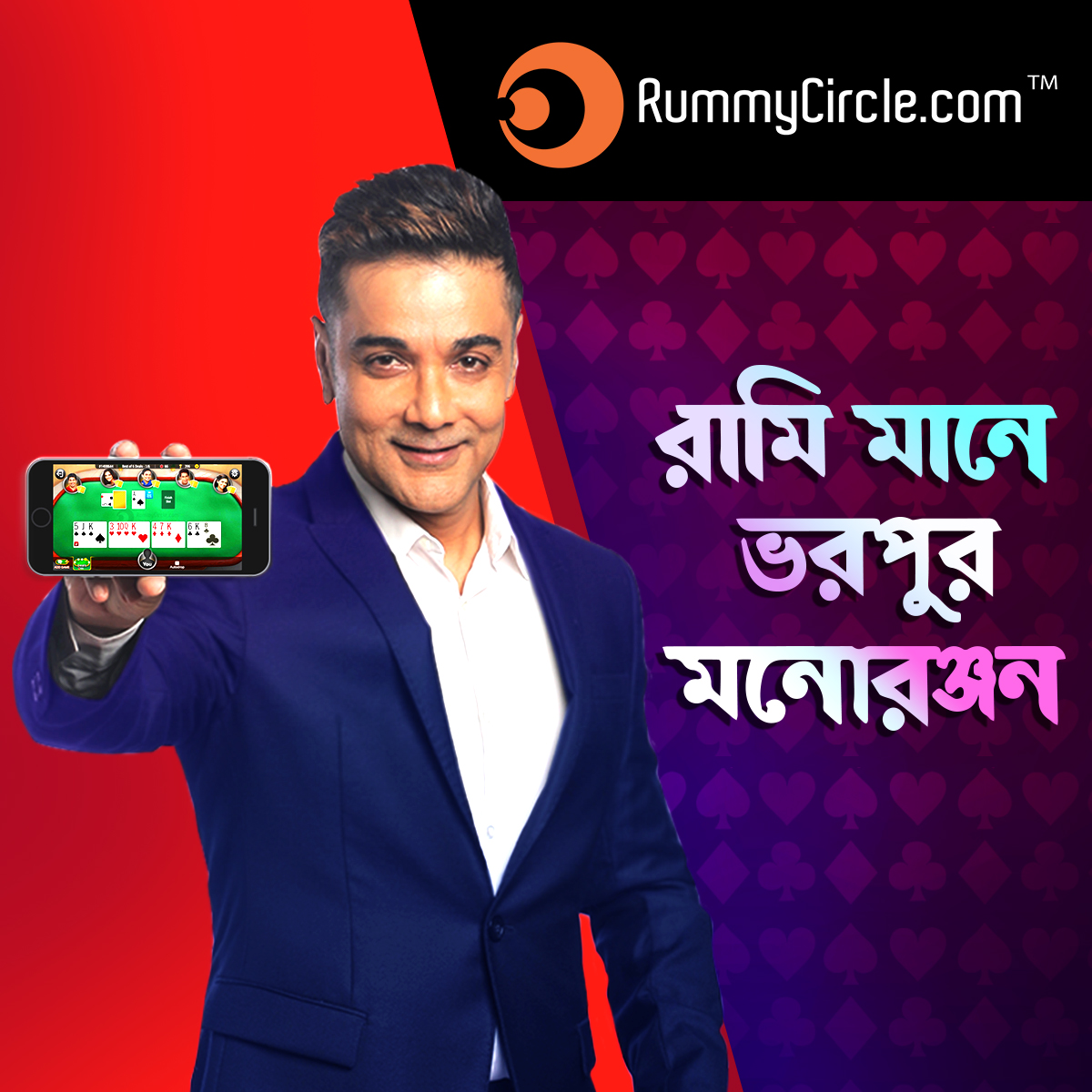 With a big celebrity like Prosenjit talking about rummy and seen playing rummy, players feel more confident to try the game out