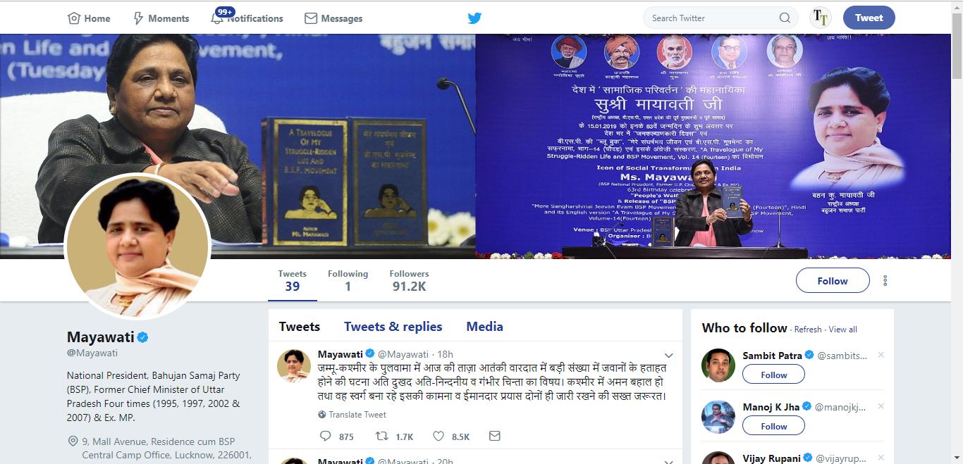 Mayawati's Twitter page on February 15, 2019.
