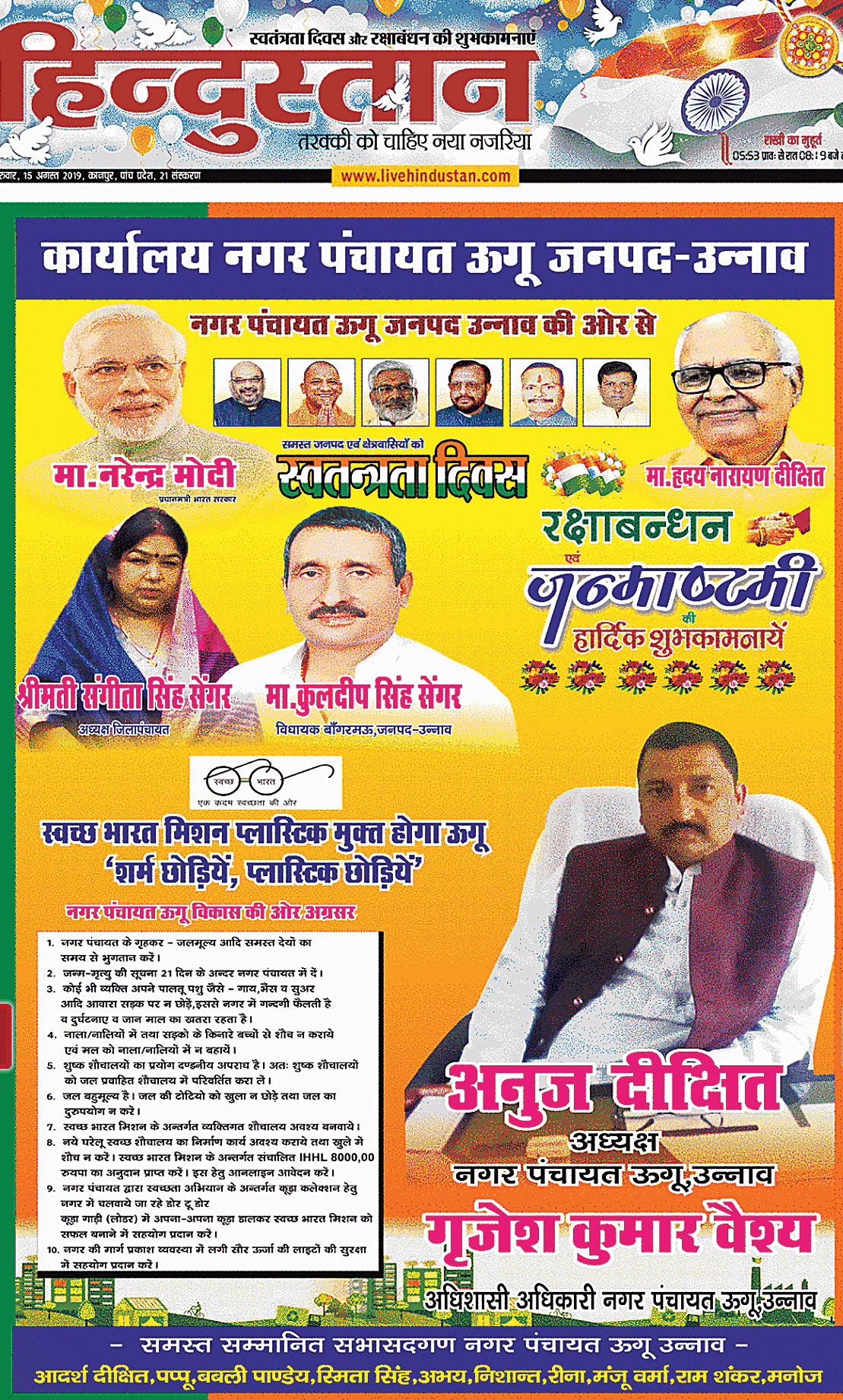 An advertisement that appeared in some Hindi newspapers in Unnao on Independence Day, featuring the pictures of Sengar, Modi and Shah among others